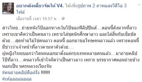 สาวไทย อัดคลิปขอโทษ หลังถ่ายคลิปโป๊ที่ลาว