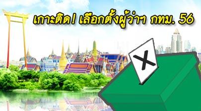 เลือกตั้งผู้ว่า กทม 2556