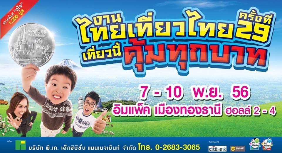 งานไทยเที่ยวไทย