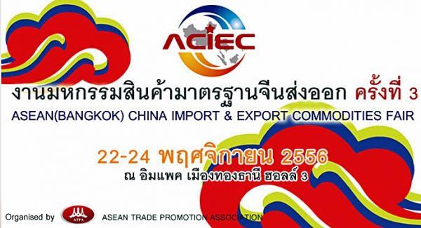 มหกรรมสินค้ามาตรฐานจีนส่งออก 2012 ครั้งที่ 3