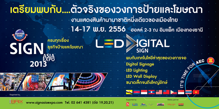 Sign Asia and Digital Sign Asia Expo 2013