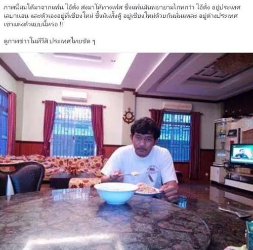 ชาวเน็ตจับผิดภาพ เอกภพ เหลือรา เชื่อยังกบดานอยู่ในไทย