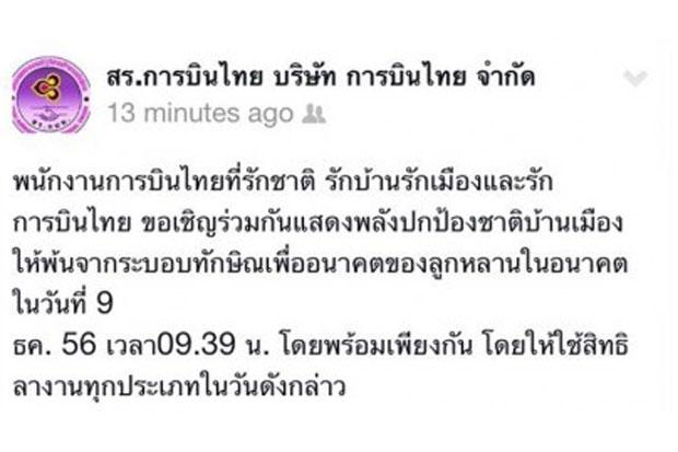 สหภาพการบินไทย นัดหยุดงาน 9 ธ.ค. รวมพลแสดงพลัง