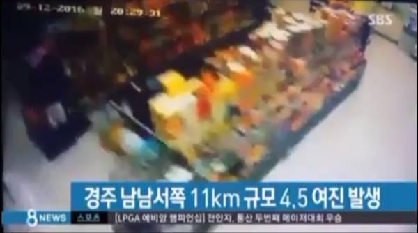 แผ่นดินไหวเกาหลีใต้