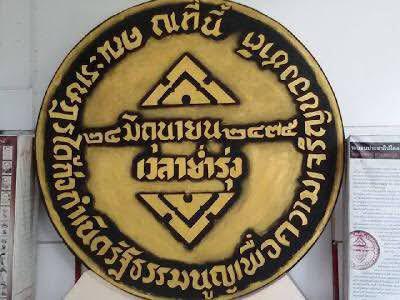 หมุดคณะราษฎร