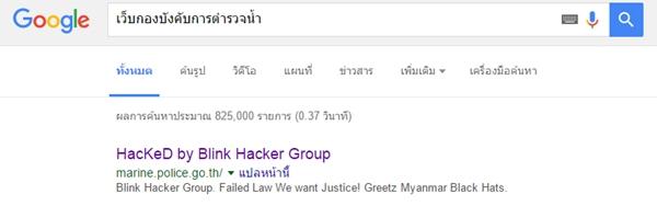 เว็บไซต์ตำรวจถูกแฮก คาดปมเกาะเต่า
