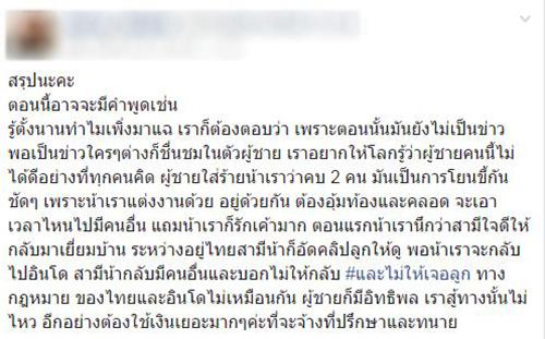แฉยับ นักธุรกิจพันล้านทิ้งสาวไทยไปวิวาห์สายฟ้าแลบดาราสาว พรากลูกจากอกแม่