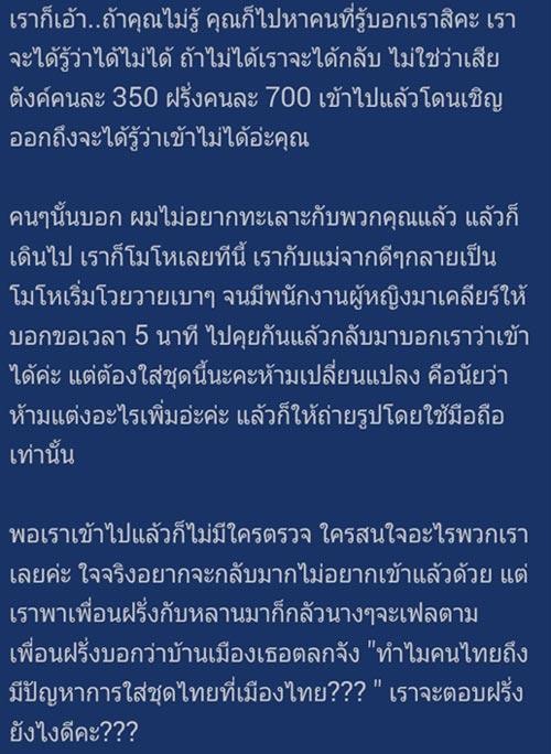 สาวโวย เมืองโบราณไม่ให้ใส่ชุดไทยเข้าสถานที่ ทั้งที่ไม่เห็นมีป้ายห้าม