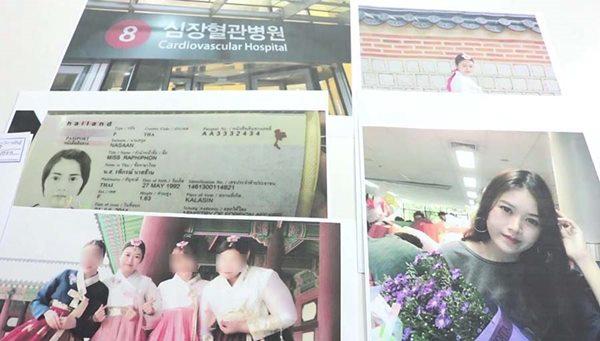 น้องมิน สาวช็อกหมดสติที่เกาหลีใต้ เสียชีวิตแล้ว