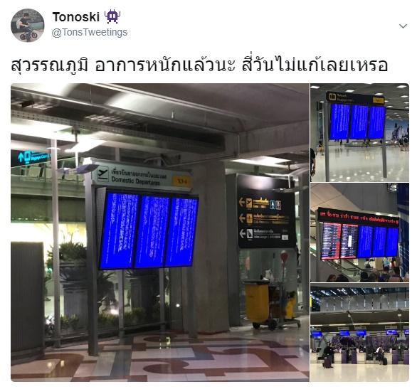 สนามบินสุวรรณภูมิจอดับ