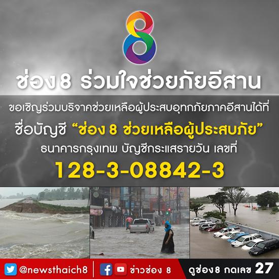 9 ช่องทางรับบริจาค ช่วยเหลือผู้ประสบภัยน้ำท่วมอีสาน