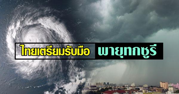 พายุทกซูรี