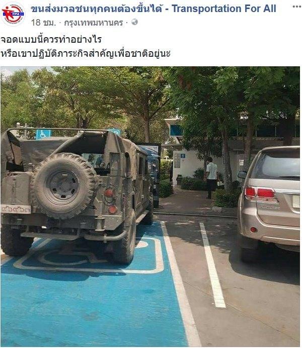 รถทหารจอดในที่จอดคนพิการ