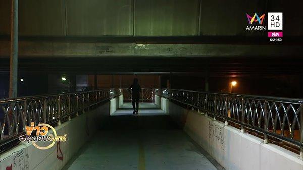 สะพานลอยสุดหลอน