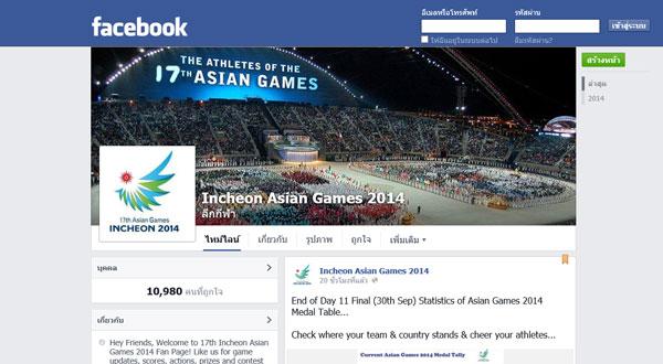 เพจ Incheon Asian Games 2014