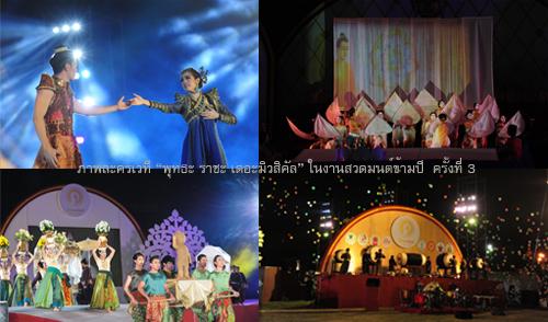 สวดมนต์ข้ามปี 2557 สนามหลวง ชมละครเพลงมหาชาติ มหาบุรุษฟรี