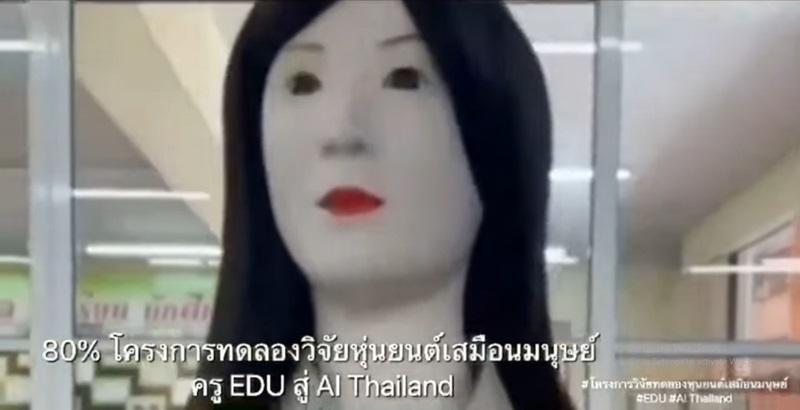 หุ่นยนต์ครู AI