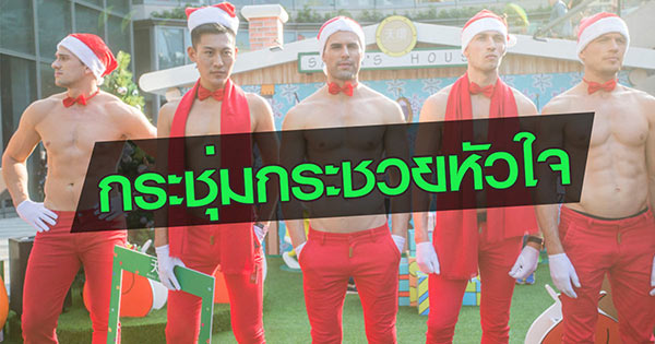 อื้อหือ ห้างจีนจัดอีเว้นท์สุดแซ่บ รวมแก๊งซานต้าหนุ่มหล่อหุ่นล่ำต้อนรับคริสต์มาส