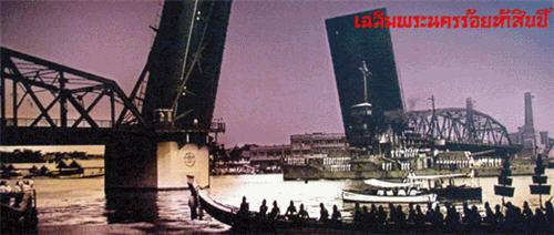 กรุงเทพมหานคร 150 ปี