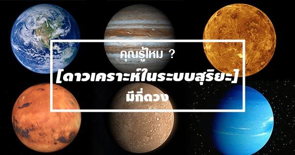 ดาวเคราะห์ในระบบสุริยะจักรวาล