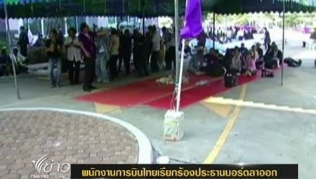 การบินไทยประท้วง