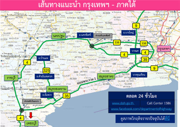 แผนที่ เส้นทางลัด สงกรานต์