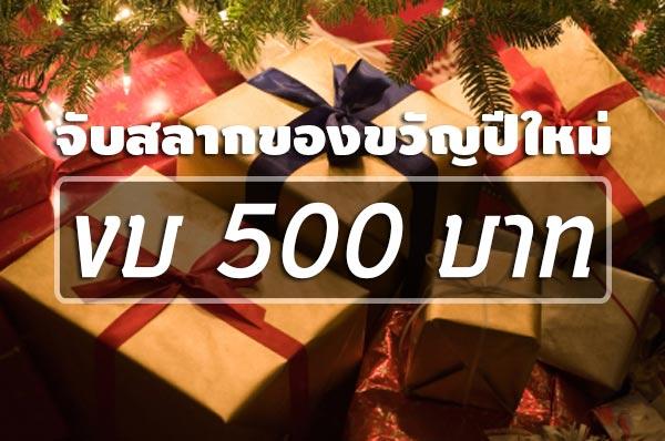 10 ของขวัญปีใหม่จับสลาก งบ 500 บาทซื้ออะไรดี !?
