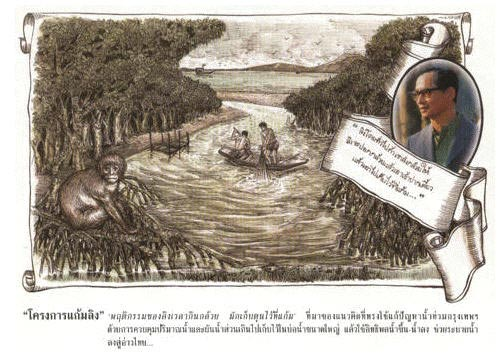 โครงการแก้มลิงอันเนื่องมาจากพระราชดำริ เป็นทฤษฎีหนึ่งในการแก้ไขปัญหาน้ำท่วม  ตามแนวทางการบริหารจัดการด้านน้ำท่วมล้น (Flood management)  ตลอดระยะเวลาที่ผ่านมา ...