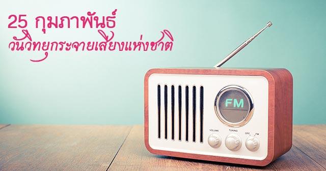 วิทยุ