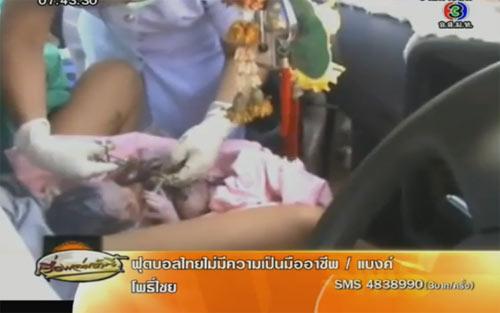 คลอดลูกในรถ