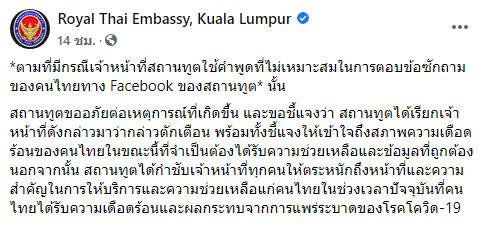 สถานทูตไทยในมาเลเซีย