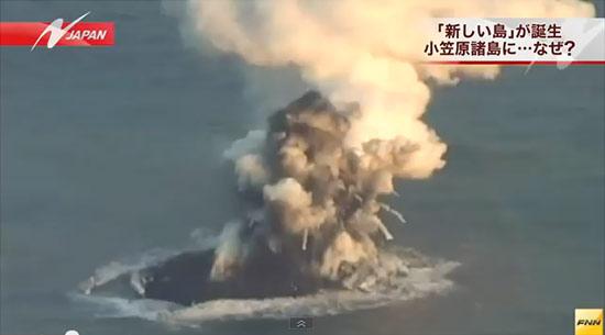 ภูเขาไฟใต้ทะเลปะทุ เกิดเกาะใหม่ทางตอนใต้ของญี่ปุ่น