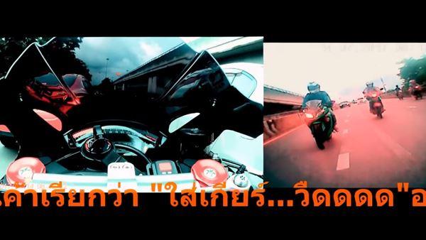 ขับรถไล่ชน
