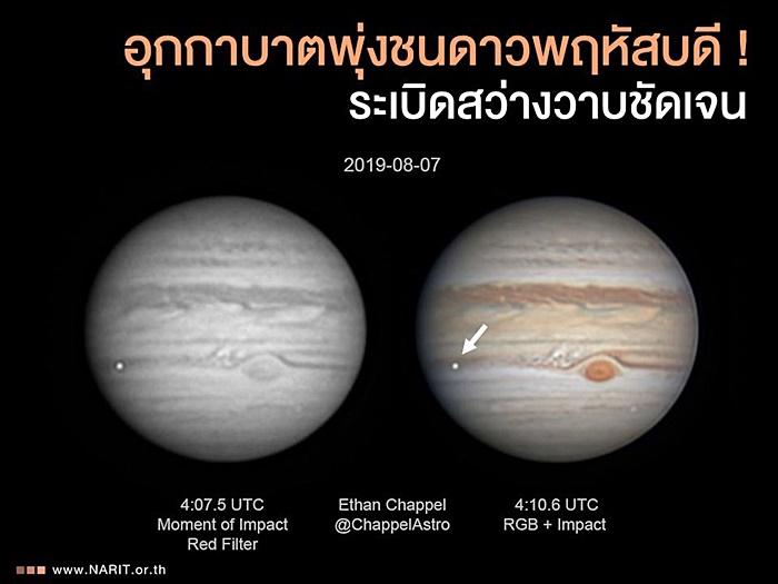 The meteor hit Jupiter.