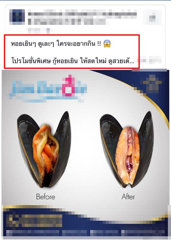 คลินิคศัลยกรรมออกภาพโฆษณา กู้หอยเยินให้สดใหม่น่ากิน