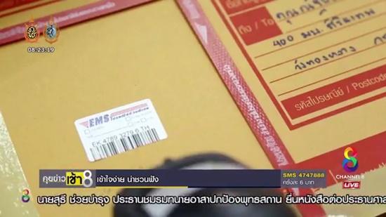 ไปรษณีย์ไทยขอขึ้นราคา