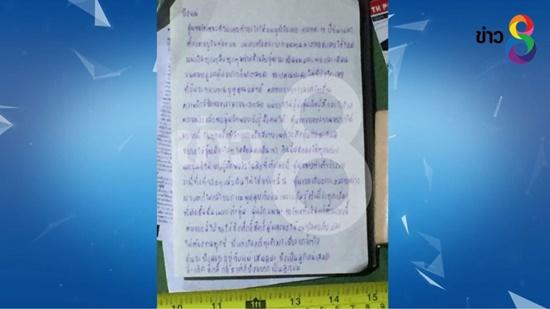นักศึกษาสาววัย 19 ปี ดิ่งคอนโดหรูดับ ทิ้งจดหมายขอโทษแม่