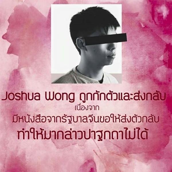 ฮ่องกงประท้วง: สื่อนอกตีข่าว โจชัว หว่อง แกนนำประท้วงคนดังของฮ่องกง ถูก
