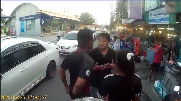 ต่อยตำรวจ