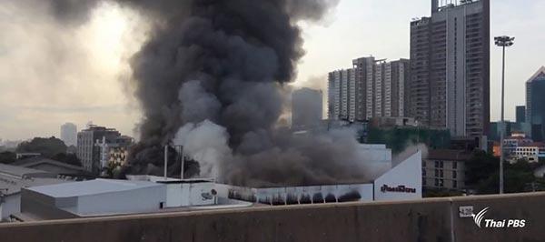 ไฟไหม้โรงพิมพ์บ้านเมือง