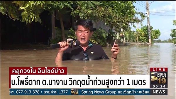 รายงานข่าวน้ำท่วม