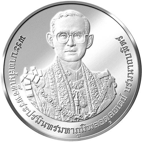 เหรียญที่ระลึก