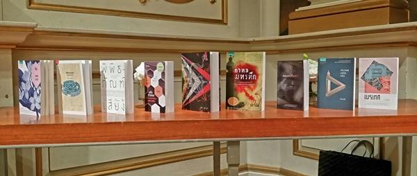 9 นวนิยายเข้าชิงรางวัลซีไรต์ ประจำปี 2558