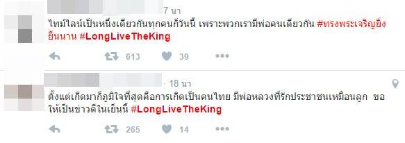 โซเชียลร่วมถวายพระพร ดันแฮชแท็ก #LongLiveTheKing ขึ้นอันดับ 1 ทวิตเตอร์