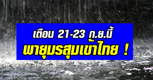 อุตุฯ เตือนมรสุมเข้า ฝนถล่มหนักหลายพื้นที่ 21-23 ก.ย.นี้