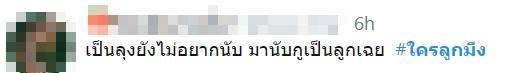พล.อ. ประยุทธ์ จันทร์โอชา