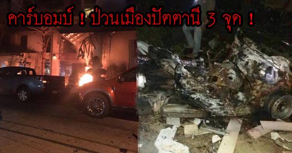 ศรีวราห์ เผยเหตุระเบิด-วางเพลิงภาคใต้ เป็นฝีมือกลุ่มโจร 3 จังหวัดชายแดนใต้