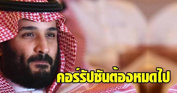 มกุฎราชกุมารแห่งซาอุดิอาระเบีย