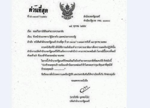 สำนักนายกรัฐมนตรี ประกาศ ขอแก้ไขการใช้ถ้อยคำถวายความอาลัย