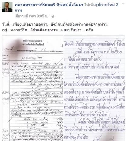 ทนายวอนปฏิรูปลายมือตำรวจ